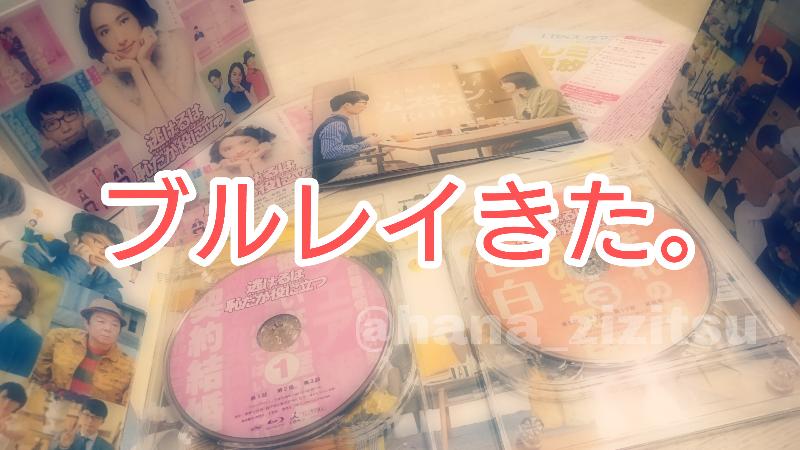 Blu-rayBOXレビュー