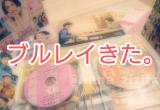 逃げ恥Blu-ray&DVDの購入者の感想は?初回特典を画像レビュー!